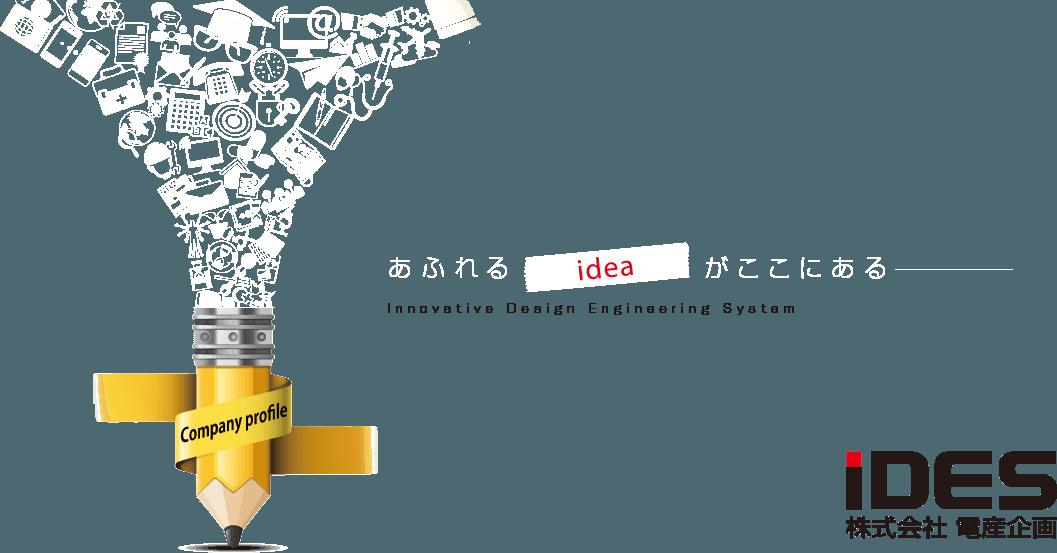 iDES株式会社電産企画